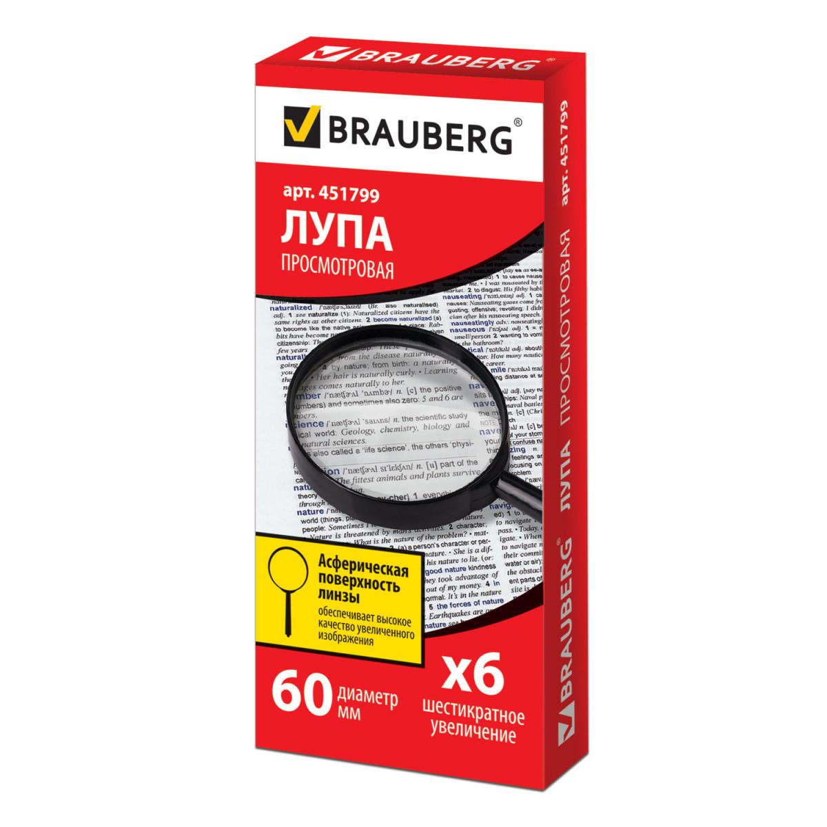 Лупа просмотровая BRAUBERG, диаметр 60 мм, увеличение 6, 451799 (арт. 451799)