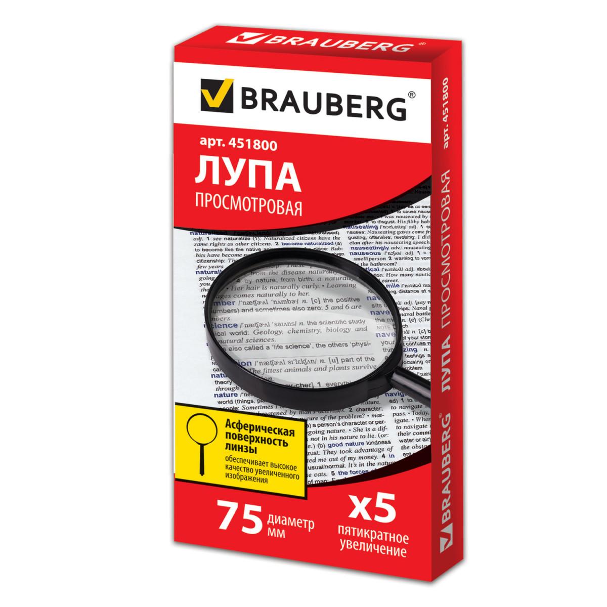 Лупа просмотровая BRAUBERG, диаметр 75 мм, увеличение 5, 451800 (арт. 451800)