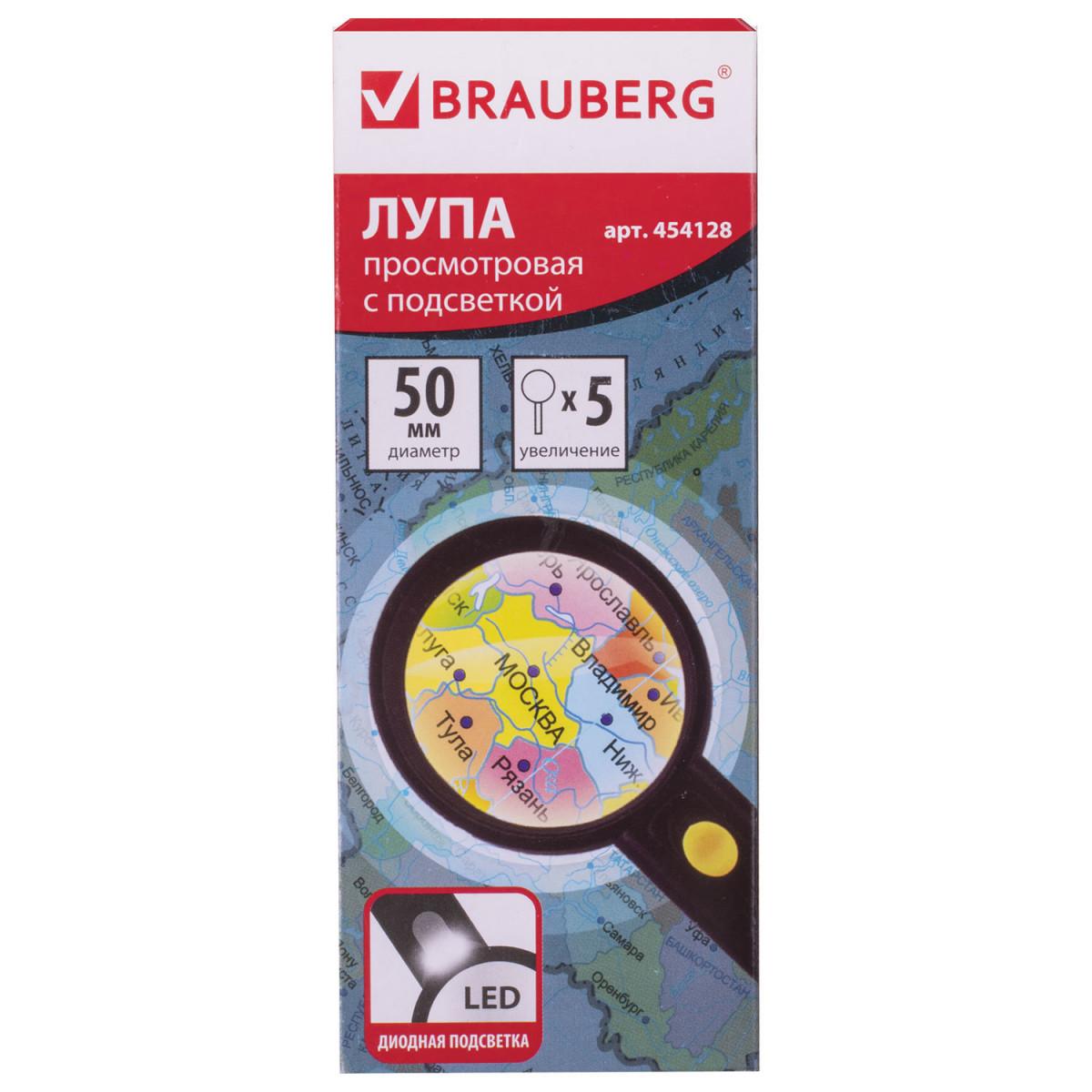 Лупа просмотровая BRAUBERG, С ПОДСВЕТКОЙ, диаметр 50 мм, увеличение 5, корпус черный, 454128 (арт. 454128)