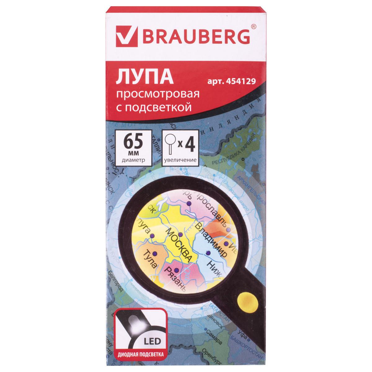 Лупа просмотровая BRAUBERG, С ПОДСВЕТКОЙ, диаметр 65 мм, увеличение 4, корпус черный, 454129 (арт. 454129)