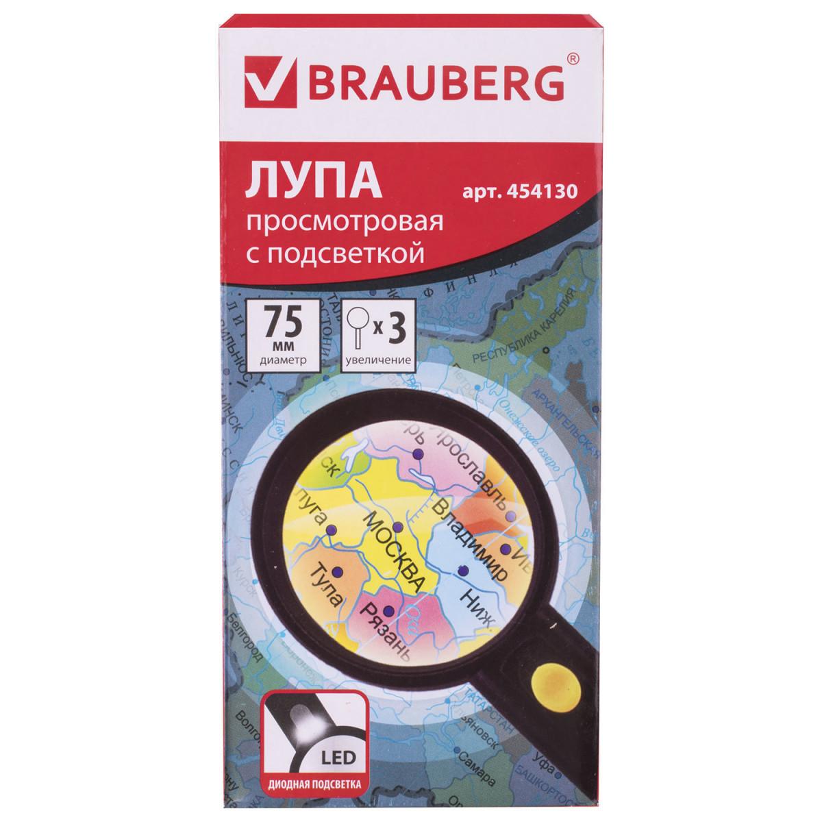 Лупа просмотровая BRAUBERG, С ПОДСВЕТКОЙ, диаметр 75 мм, увеличение 3, корпус черный, 454130 (арт. 454130)