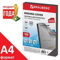 Brauberg 530831 Обложки пластиковые для переплета, А4, КОМПЛЕКТ 100 шт., 200 мкм, прозрачно-дымчатые, BRAUBERG, 530831