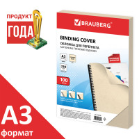 Brauberg 530946 Обложки картонные для переплета БОЛЬШОЙ ФОРМАТ А3, КОМПЛЕКТ 100 шт., тиснение под кожу, 230 г/м2, слоновая кость, BRAUBERG, 530946
