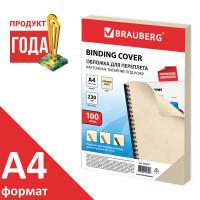 Brauberg 530947 Обложки картонные для переплета, А4, КОМПЛЕКТ 100 шт., тиснение под кожу, 230 г/м2, слоновая кость, BRAUBERG, 530947