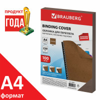 Brauberg 530951 Обложки картонные для переплета, А4, КОМПЛЕКТ 100 шт., тиснение под кожу, 230 г/м2, коричневые, BRAUBERG, 530951