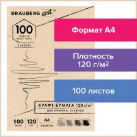 Brauberg  Крафт-бумага для графики, эскизов А4(210х297мм), 120г/м2, 100л, BRAUBERG ART CLASSIC,112486