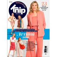 """Burda  Журнал Burda """"Knipmode Fashionstyle"""" 08/2021 """"Летний шик"""""""