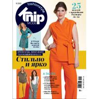 "Burda  Журнал Burda ""Knipmode Fashionstyle"" 09/2021 ""Стильно и ярко"""