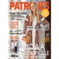 "Burda  Журнал Burda ""Patrones"" 11/2021 ""Мода в городе"""