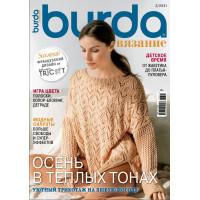 """Burda  Журнал Burda спец. выпуск: """"Вязание"""" 03/2021 """"Осень в тёплых тонах"""""""