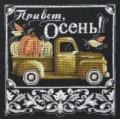 Чаривна Мить М-380 Привет, осень!
