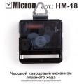 """НМ-18 Часовой кварцевый механизм плавного хода """"Micron"""" НМ-18"""