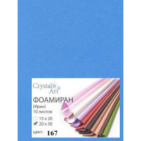 Crystal Art 167 Фоамиран (ФОМ ЭВА, Иран) «Crystal Art» 20х30 см, 10 шт/упак, №167 синий
