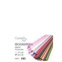 Crystal Art (Украина) 101_2030_ФОМ ЭВА Фоамиран, белый