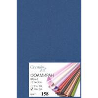 Crystal Art (Украина) 158_2030_ФОМ ЭВА Фоамиран, темно-синий