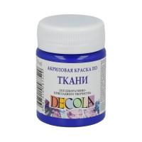 "DECOLA №2 ""DECOLA"" Краска по ткани №2 50 мл 4128511 ультрамарин"