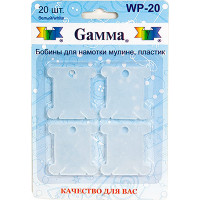 "Gamma WP-20 Бобины ""Gamma""для мулине  WP-20 пластик 20 шт."
