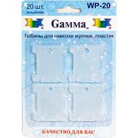 "Гамма WP-20 Бобины для мулине ""Gamma"" WP-20 пластик 20 шт."
