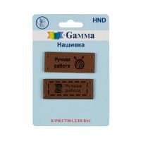 "Gamma HND ""Gamma"" Нашивка ""handmade"" 03 HND 03-2 ручная работа коричневый"
