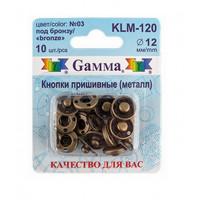 Гамма KLM-120 Кнопки пришивные под бронзу