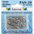 Гамма PAS-28 Булавки английские под серебро в блистере