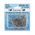 Гамма PAS-32 Булавки английские под серебро в блистере