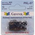 Гамма PKL-07 Кнопки пришивныепластик черный