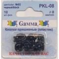 Гамма PKL-08 Кнопки пришивные пластик черный