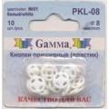 Гамма PKL-08 Кнопки пришивные пластик белый