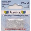 Гамма PKL-08 Кнопки пришивные пластик №03 прозрачный