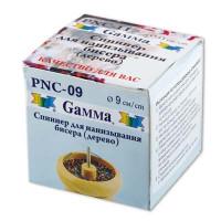 """Gamma PNC-09 """"Gamma"""" Спиннер для нанизывания бисера дерево PNC-09 дерево"""