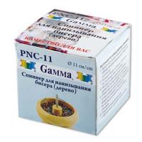 """Gamma PNC-11 """"Gamma"""" Спиннер для нанизывания бисера дерево PNC-11 дерево"""