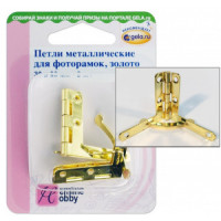 "Hemline 11.103.GD Петли ""Hemline"" металлические для фоторамок, 30х33 мм, золото"