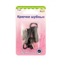 """Hemline 402M.BK Крючки шубные """"Hemline"""" 402M.BK  2 шт., цвет черный"""