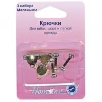 Hemline 430.S Крючки для юбок маленькие, никель 3 шт