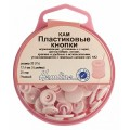 Hemline 443.PINK Кнопки пластиковые, розовые