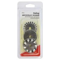 Hemline ER4100 Набор дисковых лезвий Sew Easy ER4100 (зигзагообразное, пунктирное, волнистое) 45мм