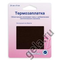 Hemline Термозаплатка «Hemline» 691.BR,  коричневый Термозаплатка «Hemline» 691.BR,  коричневый