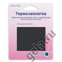 Hemline Термозаплатки «Hemline» 691.DG. темно-серый Термозаплатки «Hemline» 691.DG. темно-серый