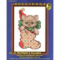 Искусница 266 Котёнок в подарок
