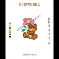 Искусница 8029 Малыш медвежонок