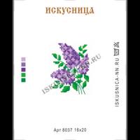 Искусница 8037 Сирень (мини)
