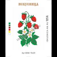 Искусница 8058 Клубничка (мини)