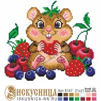 Искусница 8147 Хомяк с ягодами