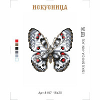 Искусница 8197 Бабочка аполлон