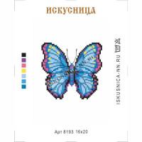 Искусница м8193 Бабочка синяя