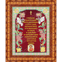 Каролинка КБИ 4084 Молитва на благословение дома