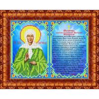Каролинка КБИ 4089 Молитва Матроне Московской