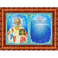 Каролинка КБИ 4090 Молитва Св Николаю Угоднику