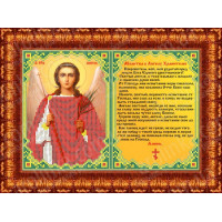 Каролинка КБИ 4092 Молитва к Ангелу Хранителю